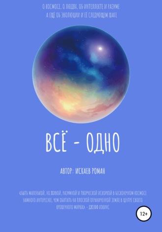 Роман Искаев, Всё – одно