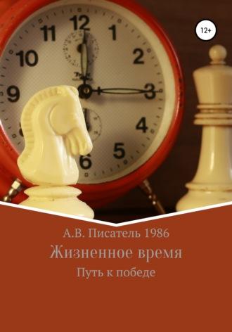 Алексей Писатель 1986, Жизненное время. Путь к победе