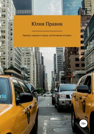 Юлия Гретхен, Веселые и грустные рассказы для женщин
