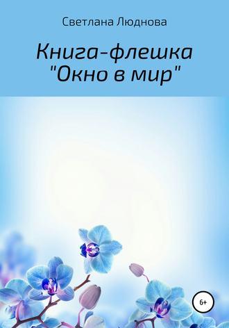 Светлана Люднова, Окно в мир. Книга-флешка