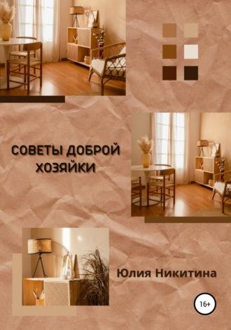 Юлия Богатова, Советы доброй хозяйки
