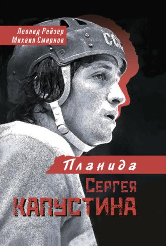 Михаил Смирнов, Леонид Рейзер, Планида Сергея Капустина