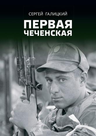 Сергей Галицкий, Первая чеченская