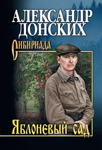 Александр Донских, Яблоневый сад