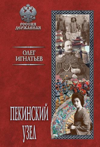 Олег Игнатьев, Пекинский узел