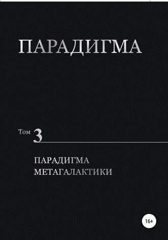 Виталий Сердюк, Парадигма. Том 3. Парадигма метагалактики