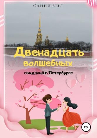 Санни Уил, Двенадцать волшебных свиданий в Петербурге
