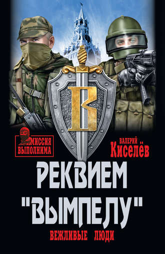 Валерий Киселёв, Реквием «Вымпелу». Вежливые люди