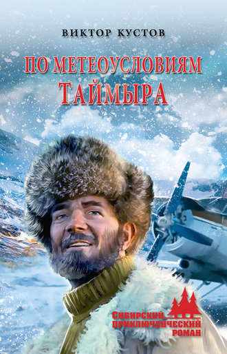 Виктор Кустов, По метеоусловиям Таймыра
