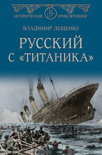 Владимир Лещенко, Русский с «Титаника»