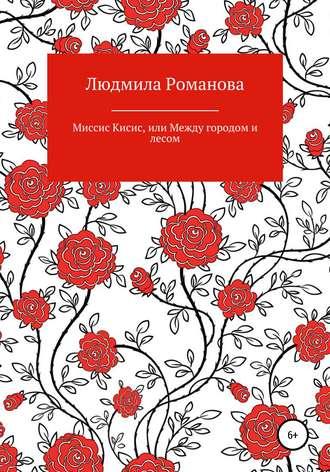 Людмила Романова, Миссис Кисис, или Между городом и лесом