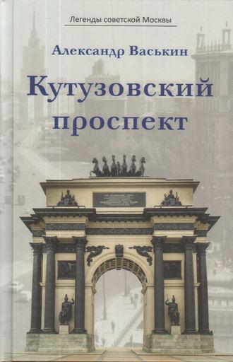 Александр Васькин, Кутузовский проспект
