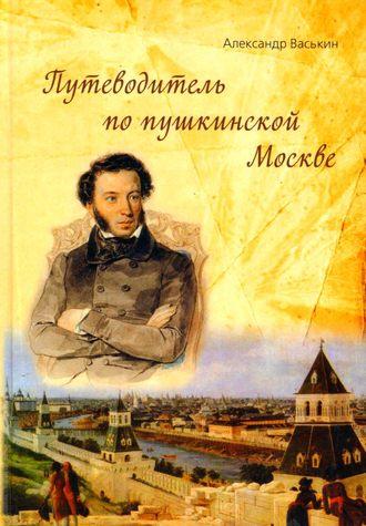 Александр Васькин, Путеводитель по пушкинской Москве