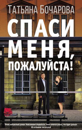 Татьяна Бочарова, Спаси меня, пожалуйста!