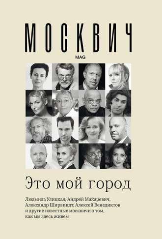 Сборник, «Это мой город»