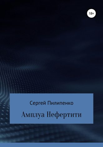 Сергей Пилипенко, Амплуа Нефертити
