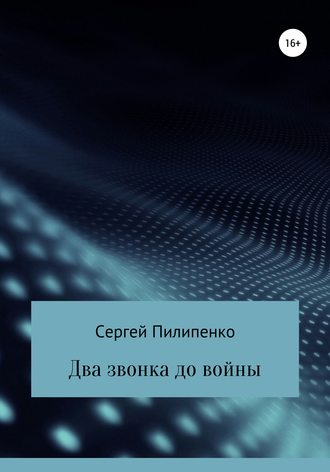Сергей Пилипенко, Два звонка до войны