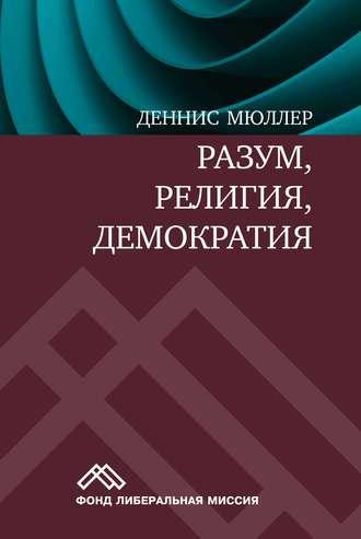 Деннис Мюллер, Разум, религия, демократия