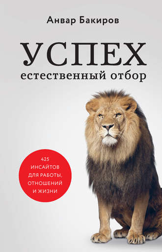 Анвар Бакиров, Успех. Естественный отбор. 425 инсайтов для работы, отношений и жизни