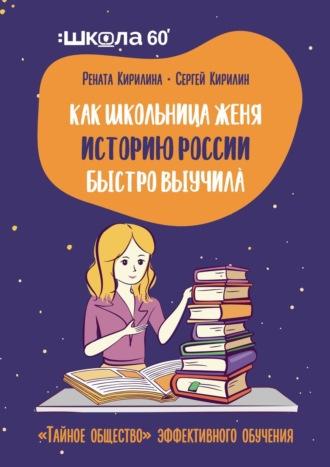 Рената Кирилина, Сергей Кирилин, Как школьница Женя историю России быстро выучила