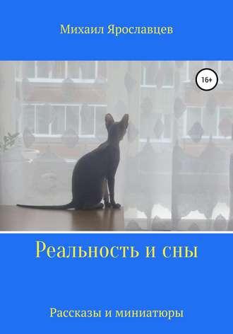 Михаил Ярославцев, Реальность и сны