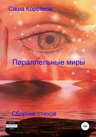 Александр Корсаков, Параллельные миры
