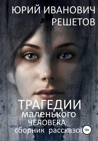 Юрий Решетов, Трагедии маленького человека