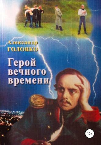 Александр Головко, Герой вечного времени