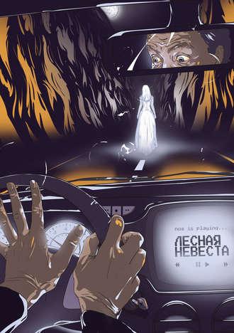 Юний Давыдов, Лесная невеста