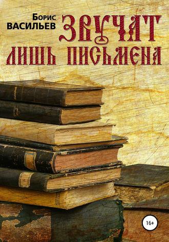 Борис Васильев, Звучат лишь письмена