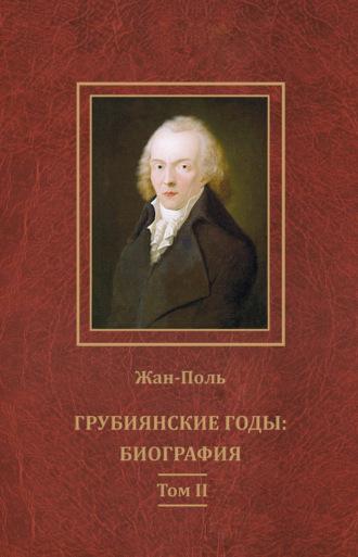 Жан-Поль, Грубиянские годы: биография. Том II