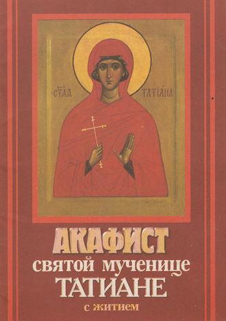 Сборник, Акафист святой мученице Татиане с житием