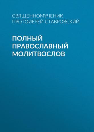 Алексий Ставровский, Полный православный молитвослов