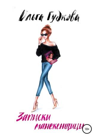 Ольга Гудкова, Записки манекенщицы