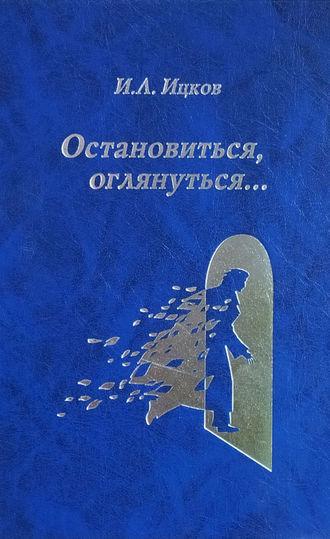 Илья Ицков, Остановиться, оглянуться… (Поэтический дневник)