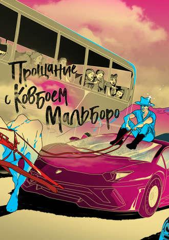 Юний Давыдов, Прощание с ковбоем Мальборо