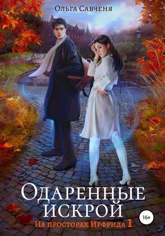 Ольга Савченя, Одаренные искрой