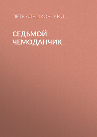 Петр Алешковский, Седьмой чемоданчик