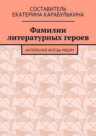 Екатерина Карабулькина, Фамилии литературных героев. Интересное всегда рядом