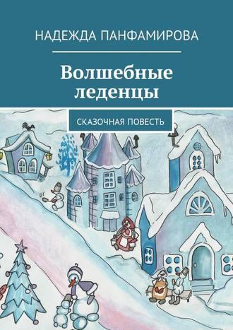 Надежда Панфамирова, Волшебные леденцы. Сказочная повесть