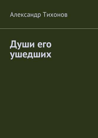 Александр Тихонов, Души его ушедших