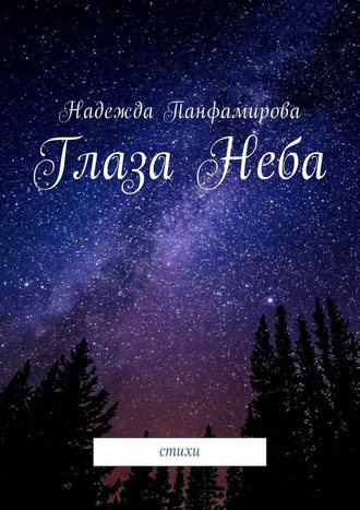 Надежда Панфамирова, ГлазаНеба. Стихи