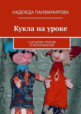 Надежда Панфамирова, Кукла науроке. Сценарии уроков имероприятий