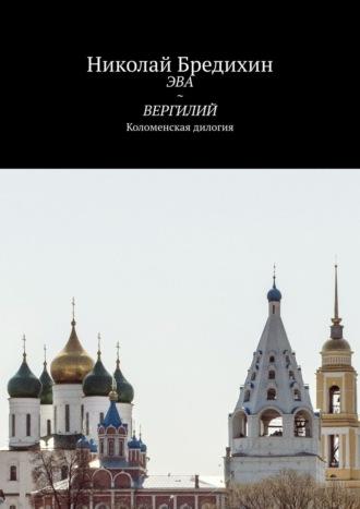 Николай Бредихин, ЭВА ~ ВЕРГИЛИЙ. Коломенская дилогия