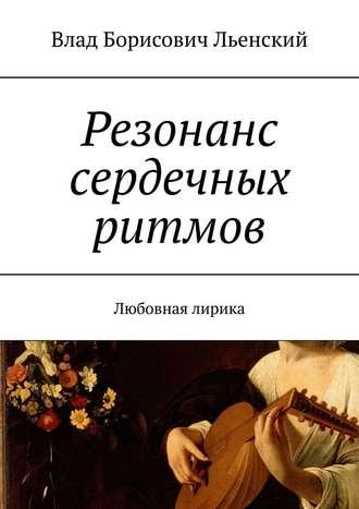 Влад Льенский, Резонанс сердечных ритмов. Любовная лирика