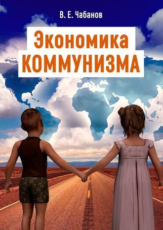 Владимир Чабанов, Экономика КОММУНИЗМА