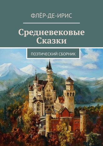 Флёр-Де-Ирис, Средневековые сказки. Поэтический сборник