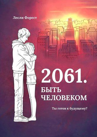 Лесли Форест, 2061. Быть человеком