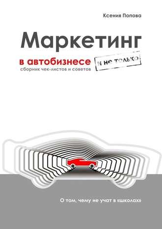 Ксения Попова, Маркетинг вавтобизнесе инетолько. Сборник чек-листов исоветов