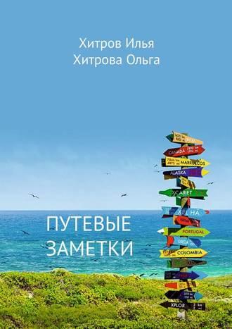 Илья Хитров, Ольга Хитрова, Путевые заметки. Путешественник видит то, что видит; турист – то, что он хочет увидеть